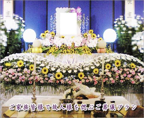 家族葬のイメージ